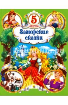 Купить Заморские сказки ISBN: 978-5-378-25748-5