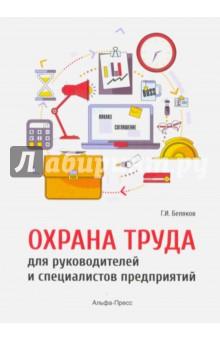 Охрана труда для руководителей и специалистов предприятий - Геннадий Беляков