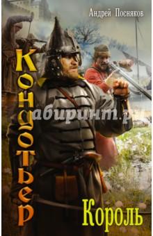 Король - Андрей Посняков