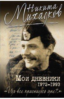 Никита михалков, мои дневники – скачать fb2, epub, pdf на литрес, t0.