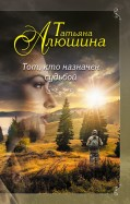 Татьяна Алюшина: Тот, кто назначен судьбой