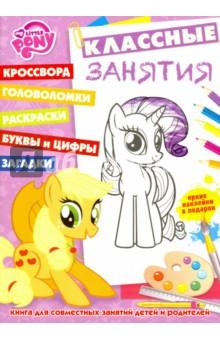 Купить Мой маленький пони. Классные занятия (№1608) ISBN: 978-5-4471-3367-2