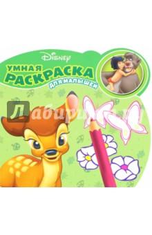 Классические персонажи Disney. Умная раскраска (№1601)