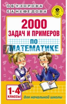 Математика. 1-4 классы. 2000 задач и примеров - Узорова, Нефедова
