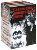 Лаптон, Лансет, Седер: Современный криминальный роман. Комплект из 4-х книг