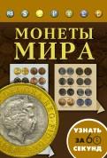 Кошевар, Хмелевская: Монеты мира
