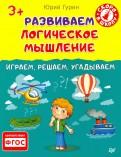 Юрий Гурин - Развиваем логическое мышление. Играем, решаем, угадываем. 3+. ФГОС обложка книги