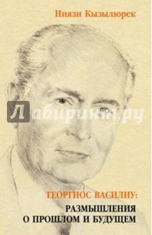 Георгиос Василиу. Размышления о прошлом и будущем - Ниязи Кызылюрек