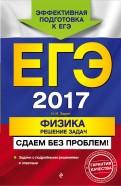 Николай Зорин - ЕГЭ 2017. Физика. Решение задач. Сдаем без проблем! обложка книги