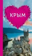 Крым для романтиков. Путеводитель