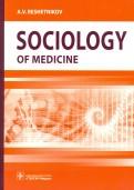 A. Reshetnikov: Sociology of Medicine. Textbook