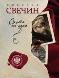Николай Свечин - Охота на царя обложка книги