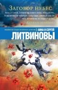 Литвинова, Литвинов - Заговор небес обложка книги