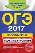 Любовь Черкасова: ОГЭ-2017. Русский язык. Сочинение-рассуждение и изложение. Сдаем без проблем