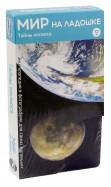 Мир на ладошке-2. Тайны космоса (2009) обложка книги