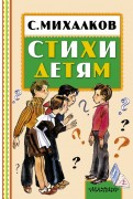 Сергей Михалков: Стихи детям