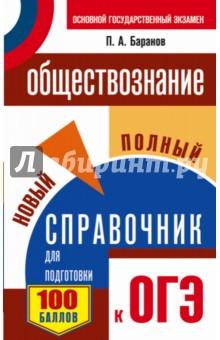 Купить Петр Баранов: ОГЭ. Обществознание. Новый полный справочник ISBN: 978-5-17-096998-2