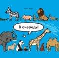 Томоко Омура - В очередь! Животные обложка книги