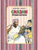 Монтейру Лобату - Сказки тетушки Настасии обложка книги