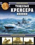 Юрий Александров: Тяжелые крейсера Японии. Хищники Империи