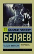 Александр Беляев: Человекамфибия