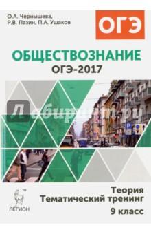 Купить Чернышева, Пазин, Ушаков: Обществознание. ОГЭ-2017. Теория, тематический тренинг ISBN: 978-5-9966-0836-2