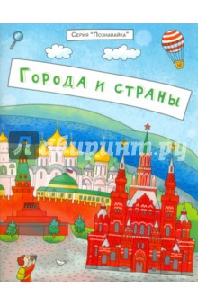 Брошюра Познавайка. ГОРОДА И СТРАНЫ - Сергей Еремеев