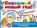 Наталия Дубровская: Сказочный Новый год!