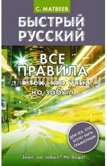 Купить Сергей Матвеев: Быстрый русский. Все правила для тех, кто учил, но забыл ISBN: 978-5-17-097183-1
