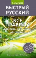 Сергей Матвеев - Быстрый русский. Все правила для тех, кто учил, но забыл обложка книги
