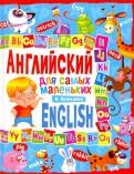 Анна Кузнецова: Английский для самых маленьких