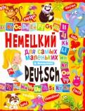 Дарья Молодченко: Немецкий для самых маленьких