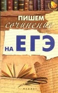 Елена Амелина - Пишем сочинение на ЕГЭ обложка книги