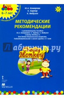 Cheeky Monkey 2. Метод. рекомендации пособию Ю. А. Комаровой, К. Харепер. Подг. г. 6-7 лет. ФГОС ДО - Комарова, Харпер, Медуэлл