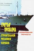 Головешкин, Тузлукова: Третья проблема строительной механики корабля. Нормирование прочности