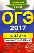 Николай Зорин - ОГЭ-2017. Физика. Тренировочные задания обложка книги