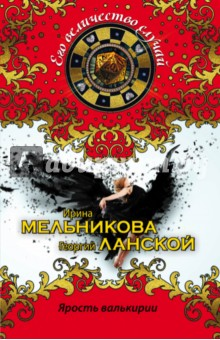 Ярость валькирии - Мельникова, Ланской
