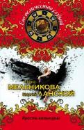 Мельникова, Ланской - Ярость валькирии обложка книги