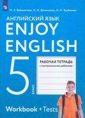 Биболетова, Денисенко, Трубанева: Английский язык/Enjoy English. 5 класс. Рабочая тетрадь. ФГОС