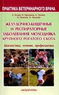 Белкин, Прудников, Уразаев: Желудочнокишечные и респираторные заболевания молодняка крупного рогатого скота