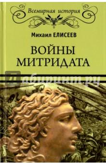Купить Михаил Елисеев: Войны Митридата ISBN: 978-5-4444-5355-1