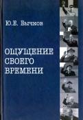 Юрий Бычков: Ощущение своего времени. Страницы одной не рядовой биографии
