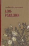 Любовь Боровикова - День рождения обложка книги