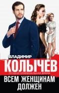 Владимир Колычев: Всем женщинам должен