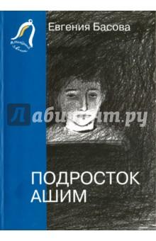 Подросток Ашим - Евгения Басова