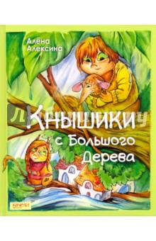 Кнышики с большого дерева - Алена Алексина