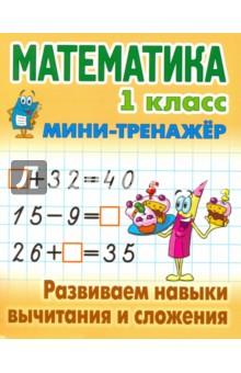 Купить Математика. 1 класс. Развиваем навыки вычитания и сложения ISBN: 978-985-17-1144-0