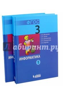 Информатика. 3 класс. Учебник. Комплект в 2-х частях. ФГОС - Матвеева, Конопатова, Челак