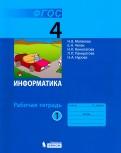 Матвеева, Челак, Конопатова - Информатика. 4 класс. Рабочая тетрадь. В 2-х частях. ФГОС обложка книги
