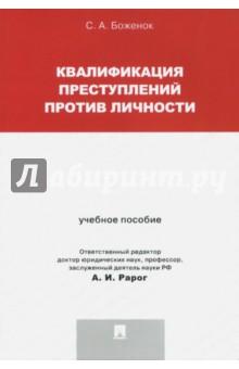 Квалификация преступлений против личности. Учебное пособие - Светлана Боженок